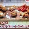 MOCO'Sキッチン 【もこみち流 ハーブのフライチキン~ヨーグルトガーリックソース~】レシピ