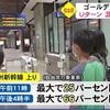 ゴールデンウィークのUターン 熊本駅で混雑みられず