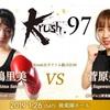 【K-1ニュース】「Krush.97 」でプロデビューの菅原美優選手、試合結果は?(試合動画・ハイライトつき)