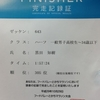 """ハーフマラソン""""サブ100""""を目指す話Vol1~マラソン歴3年目の挑戦~"""