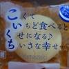 ヤマザキ 「こいくち」(こくていちど食べるとくせになるちいさな幸せ)を食べてみた感想 チーズの味が最高です。