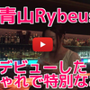 表参道・南青山にあるデート向きおしゃれBar「Rybeus(ルベウス)」で大人な夜を過ごしたい!