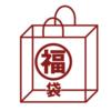 【無印良品】大人気!2019福袋抽選の確率をあげる方法!12日までです\(^^)/