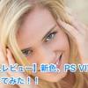 【購入レビュー】新色、PS VITAを購入してみた!!