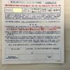 神戸マラソンのナンバーカード引換証が届きました!!
