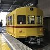 2020.10.18 京急ファミリー鉄道フェスタ2020に行ってきた。