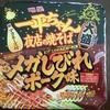 面白そうなものを食べてみる 花椒編