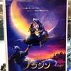実写映画「アラジン」を観て!