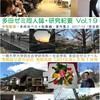 Now on release! 令和はじまりの日、同時ダブルリリース!『多田ゼミ同人誌・研究紀要』Vol.19・20、多田総集編2&OBOG現役総集編、刊行です。