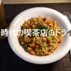 ドライカレー レシピと言っても昭和の喫茶店バージョン(笑)…カレー粉と隠し味にしょう油!^^※YouTube動画あり