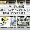 【ベランダに最適】ケルヒャーK2サイレント レビュー【価格・口コミも紹介】