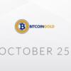いよいよあと8日!?ビットコインゴールド公式サイトが更新!取扱い取引所などが公開