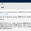 Windows 10で新たに2つの更新プログラム、全バージョンのIE緊急パッチ