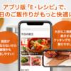 本日のおすすめアプリ(E・レシピ ‐ プロの献立レシピを毎日お届け)