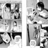 「波よ聞いてくれ」で北海道の大地震と大停電描かれる(沙村広明、アフタヌーン)