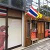 第4回 甘味しっかり ゲーンキャオワーン【ライティアン/葛西】〜長島香取神社