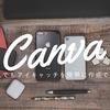 """ブログ用にアイキャッチ・バナーが簡単に作成できる""""Canva""""がすごい!素人でも簡単だから作り方を紹介するよ"""