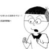 4/29『山田玲司のヤングサンデー』にお邪魔しました。