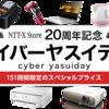 【ニュース】本日12/3 17:00よりNTT-X Store 20周年記念大セール「サイバーヤスイデー」が開催されます