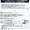 2017年6月23日(金)パナソニック(株)新商品内覧会