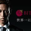 仮想通貨取引所「BITPoint(ビットポイント)」を紹介する〜3000円分のビットコインがもらえるキャンペーン中〜