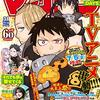 炎炎ノ消防隊がTVアニメ化!週刊少年マガジン2019年31号感想