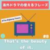 That's the beauty of it. 意味&使い方解説 【海外ドラマフレーズ#8】