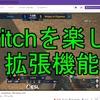 【CSGO】Twitchのチャットをもっと楽しむ拡張機能
