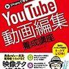 毎日まっとん第363回『YouTubeってこんな動画ばっかじゃない?』