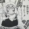 ワンピースブログ[十九巻] 第171話〝反乱軍統率者(リーダー)コーザ〟