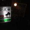 小夜曲(serenade) / 広島県広島市