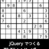 新ブック『jQueryで作る数独ソルバ Part.1』をリリースしました