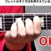 ギターの基本となる弦の押さえ方、ネックの握り方のコツを紹介!!