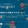 プログラマー質問 Q&Aサイト teratail【テラテイル】が凄い