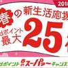 ドコモ、春のスーパァ~チャンス!dポイントがいつもの10倍!最大25倍のチャンス!!2018年3月1日~31日
