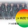 Travis Japanに24時間テレビのパーソナリティーをして欲しい7つの理由