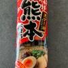 熊本ラーメン 乾麺