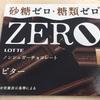 「ZERO」 ロッテ