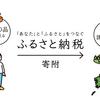 """【終了間近!!】10分でできる!""""楽天""""ふるさと納税でウマいもの食べよう!!"""