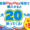 【ebookjapan】GWキャンペーン・ラストスパート! 2ヶ月前刊行の書籍なら15%OFF+20%還元の併用可能!(5月10日)