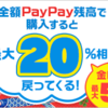【ebookjapan】ゴールデンウィーク突入!全ての電子書籍を最大50%還元で購入できる2日間!(5月8日の攻略法)