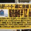 綾川うどん好きスタッフによるブログ~かけ252杯目~新商品紹介編