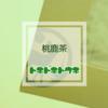 【トキドキトウキ】桃色のお茶で桃色ほっぺ【桃鹿茶/かめいあんじゅ】