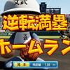【攻略】名将甲子園「帝王実業高校㉝ 戦力更新7500超え」