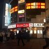 【今週のラーメン2492】 熱烈中華食堂 日高屋 西新宿1丁目店 (東京・新宿)ピリ辛とんこつネギラーメン大盛