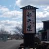 しらかわ温泉(弁天荘・福島県白河市)