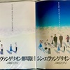 【エヴァ】「ヱヴァンゲリヲン新劇場版」のB2ポスターが届いたのでその飾り方