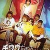 吉田志織という女優に出会えただけでも価値があった映画『チワワちゃん』