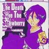【2012年読破本179】BLEACH The Death Save The Strawberry (JUMP j BOOKS)