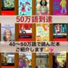 【英語多読】ようやく50万語到達!40〜50万語での読了本を全て公開します🗣📚